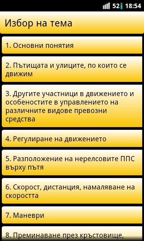 Списък на темите