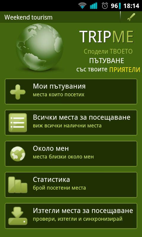 Начален екран Меню